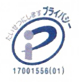 プライバシーマーク17001556(01)