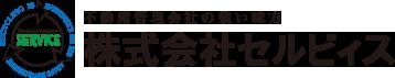 不動産管理会社の強い味方、埼玉県所沢市・東京都大田区のセルビィスは日常清掃・ごみ集積所管理を中心にビル・マンションのメンテナンス、原状回復・リフォームなど建物に関することお任せいただけます。